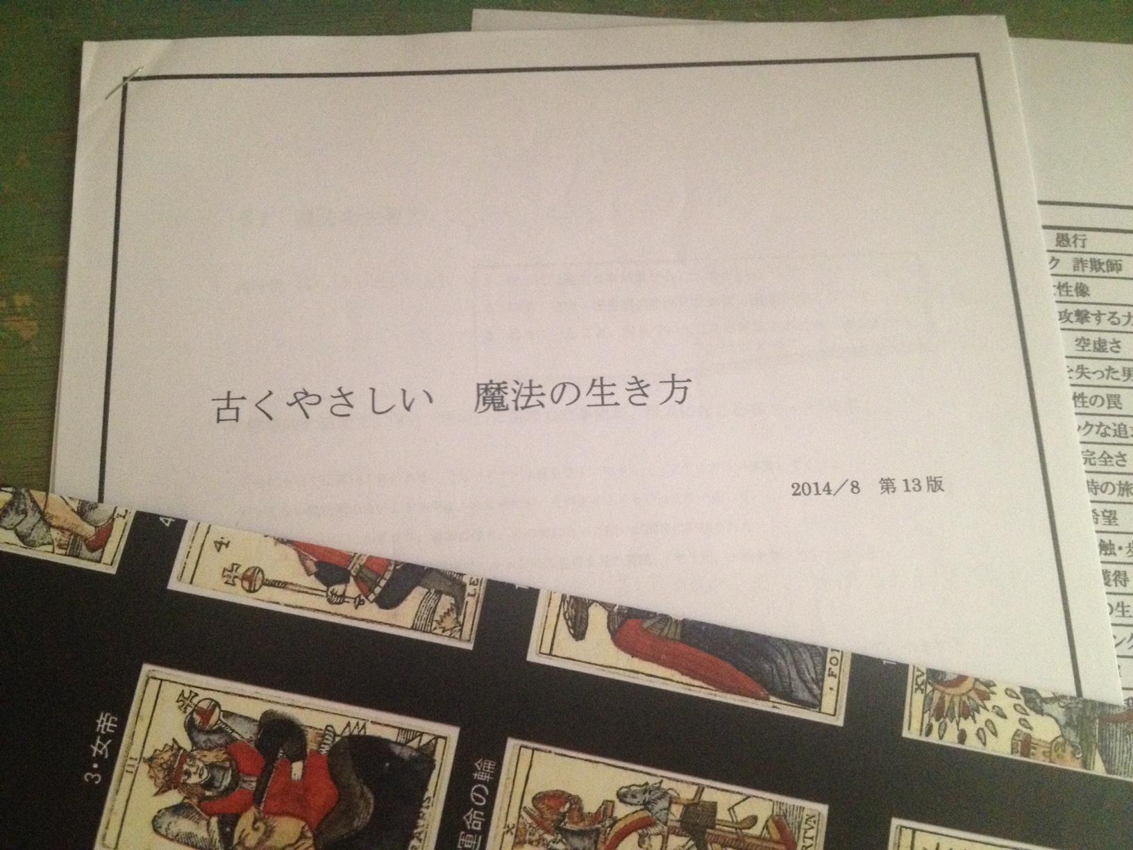 10月2日(日)古くやさしい魔法の生き方フォローアップ・タロットカード編 開催します!