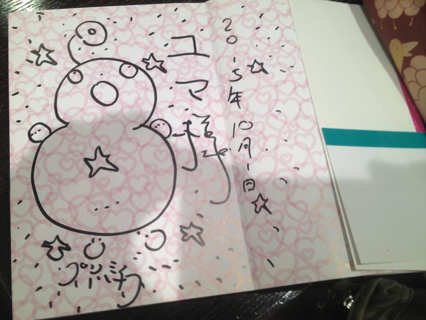 宇宙LOVEアーチスト・プリミ恥部さんを紫微斗数で見てみました!