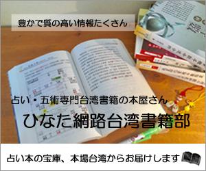 占い・五術専門台湾書籍オンライン書店サイト・ひなた網路台湾書籍部