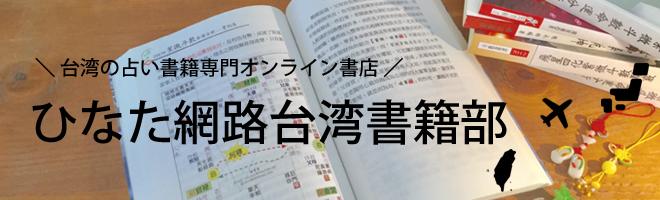 台湾の占い書籍専門オンライン書店