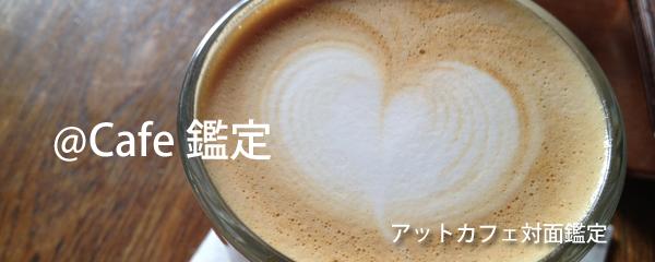 カフェでの占い・アットカフェ対面鑑定
