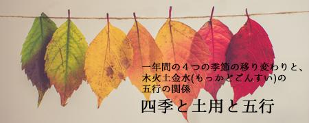 四季と土用と五行・木火土金水